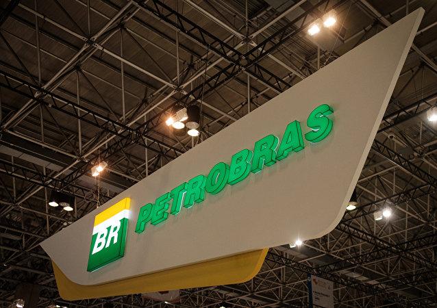 巴西国家石油公司