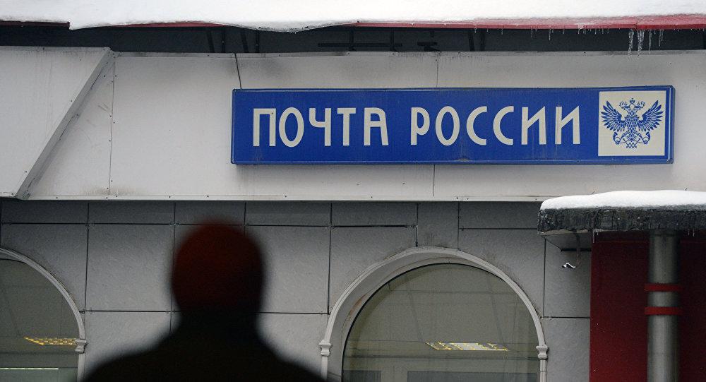 俄罗斯邮政