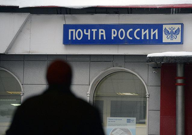 俄邮政有意为韩中两国发往欧洲的邮件提供过境转运服务