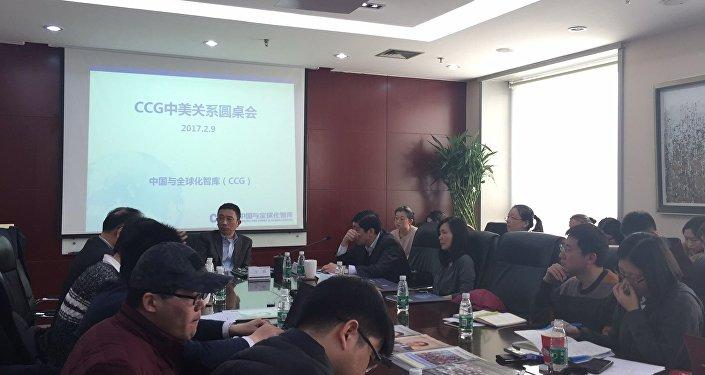 """""""中国与全球化智库(CCG)"""