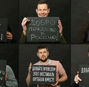 俄羅斯球迷呼籲國外球迷不要相信BBC廣播公司關於俄羅斯球迷挑釁性行為的電影