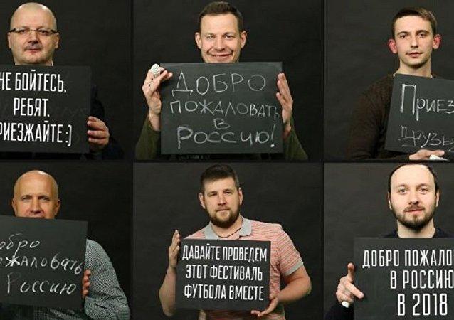 俄罗斯球迷呼吁国外球迷不要相信BBC广播公司关于俄罗斯球迷挑衅性行为的电影