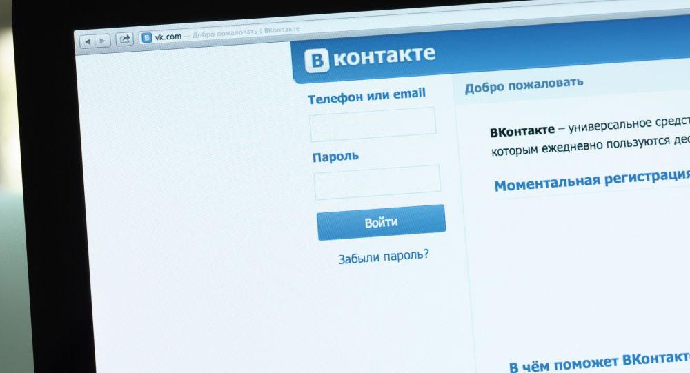 美国指责俄罗斯社交网络VKontakte侵犯产权