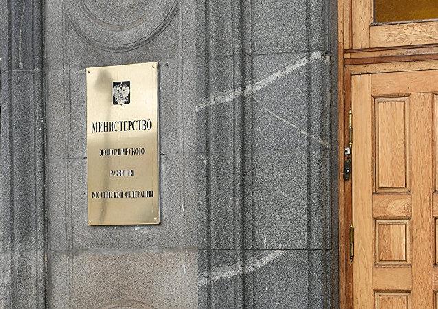 俄罗斯经济发展部