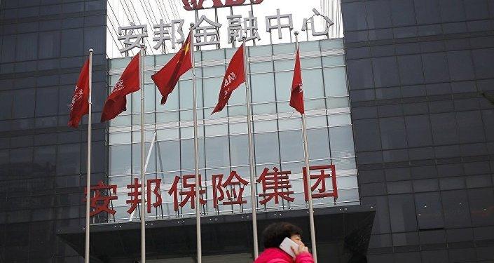中国安邦集团