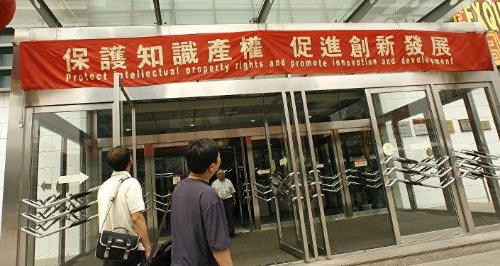 中国将更为有效地保护知识产权