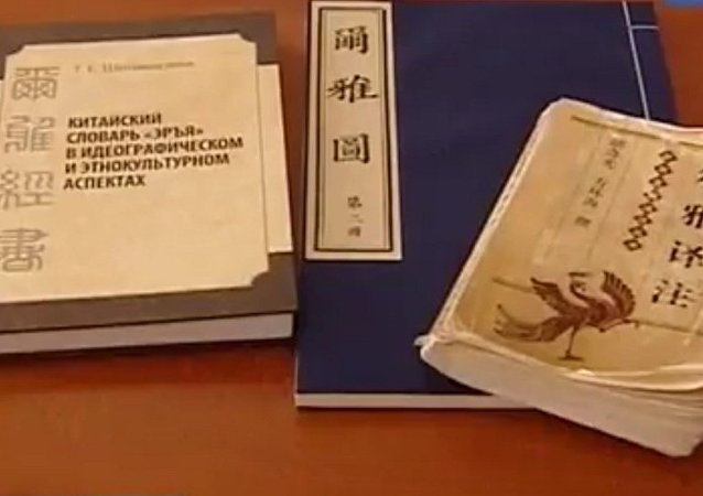 俄汉学家已将中国现存最早的汉语词典翻译成俄语