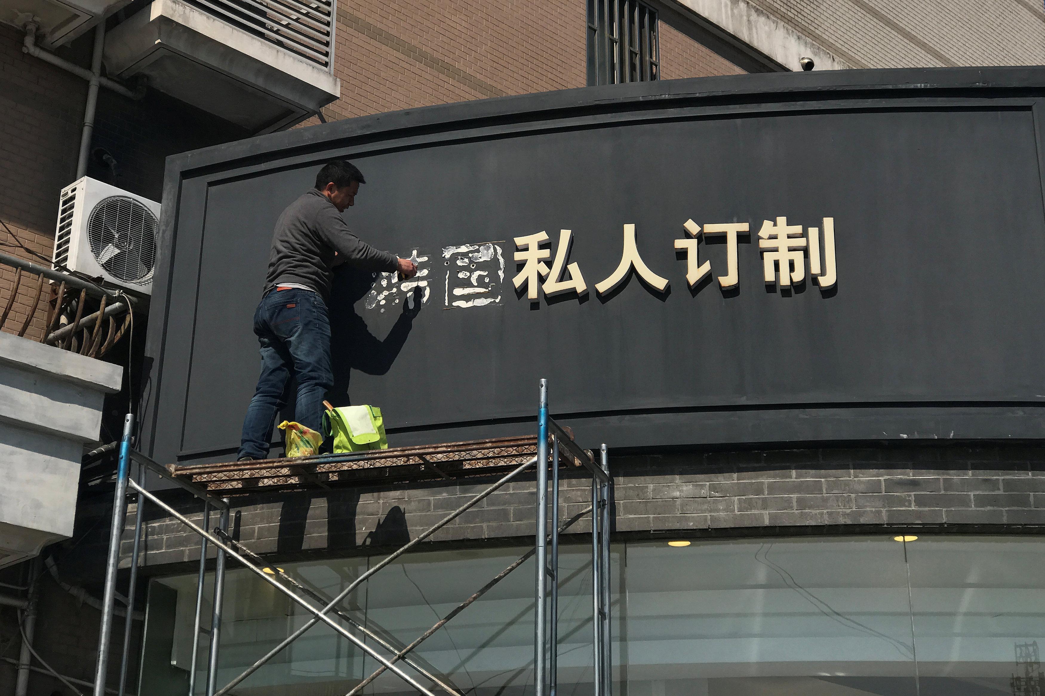 中國商店去韓國化