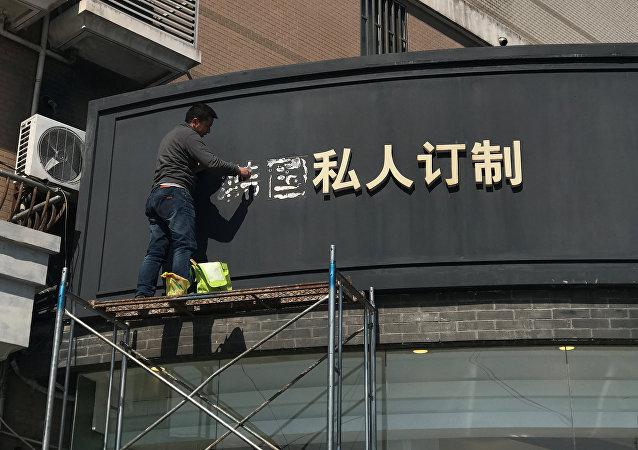 中国商店去韩国化