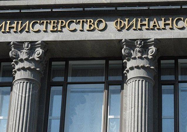 俄财政部大楼