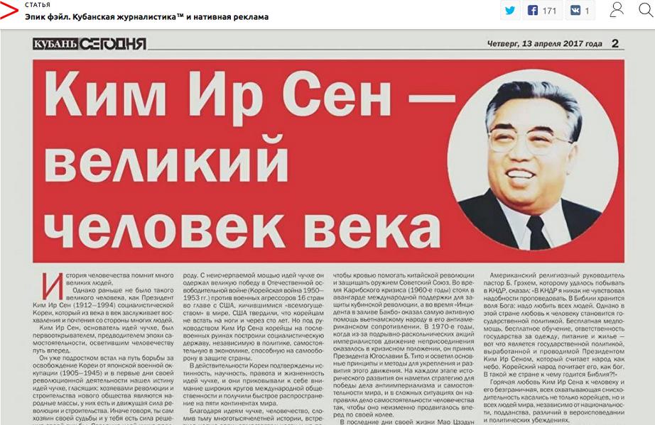 俄罗斯南部地区的媒体上也会定期刊发类似文章,因为有不少朝鲜族工人在那里工作。