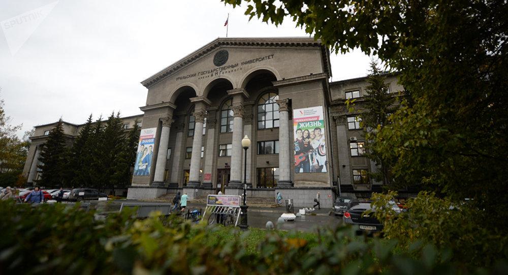 乌拉尔联邦大学