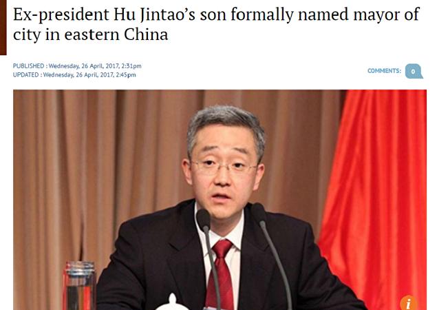 前中国国家主席胡锦涛之子当选嘉兴市市长
