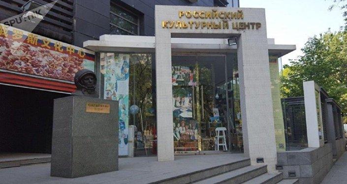 北京俄羅斯文化中心