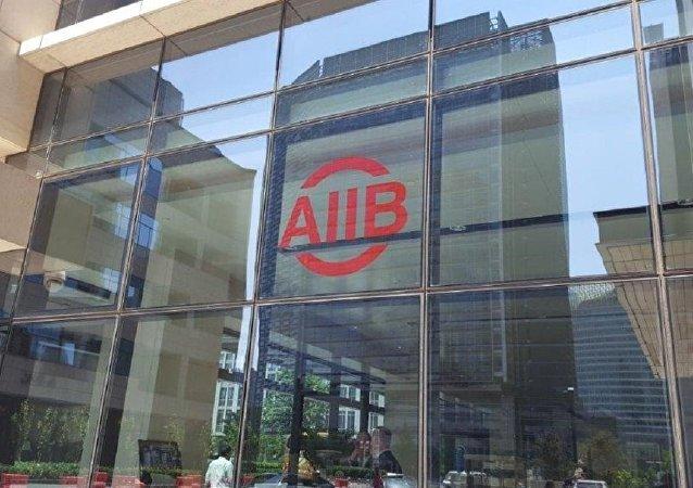 亚洲基础设施投资银行标志