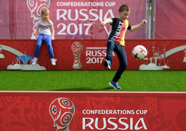 足球联合会杯公园揭幕