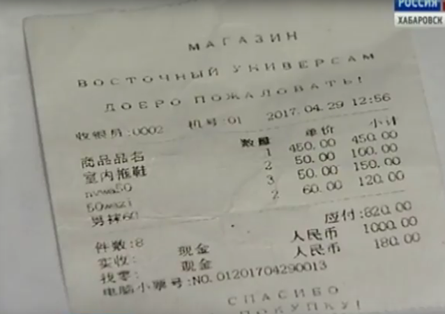 哈巴罗夫斯克商贸城开始发放汉语购物小票