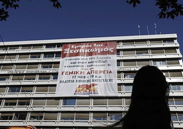 希腊劳工团结联盟成员在财政部大楼上悬挂巨型条幅