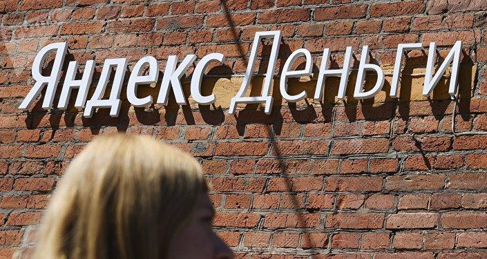 "Yandex支付:2017""双十一""俄罗斯人在中国网店的消费额增长4倍"
