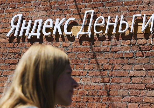 Yandex支付:2017「雙十一」俄羅斯人在中國網店的消費額增長4倍