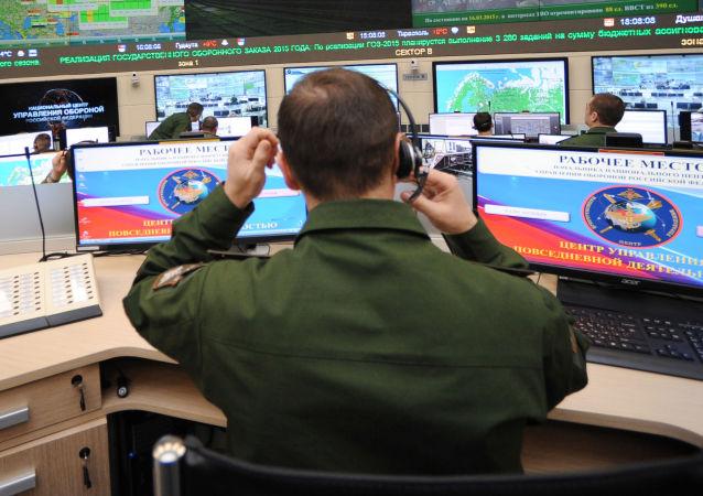 俄联邦武装力量日常活动控制中心