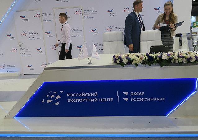 俄罗斯出口中心