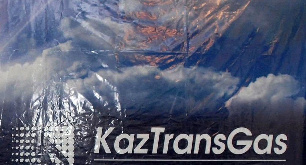 哈萨克天然气运输公司