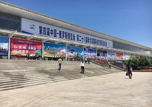 第四届俄中博览会在哈尔滨开幕