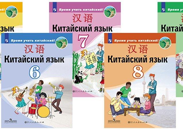 《该学中文了!》的教科书