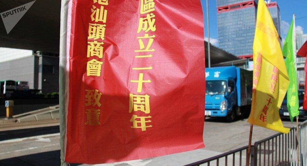 俄媒: 三十年后看香港