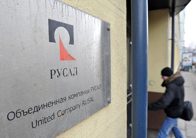 俄罗斯铝业联合公司