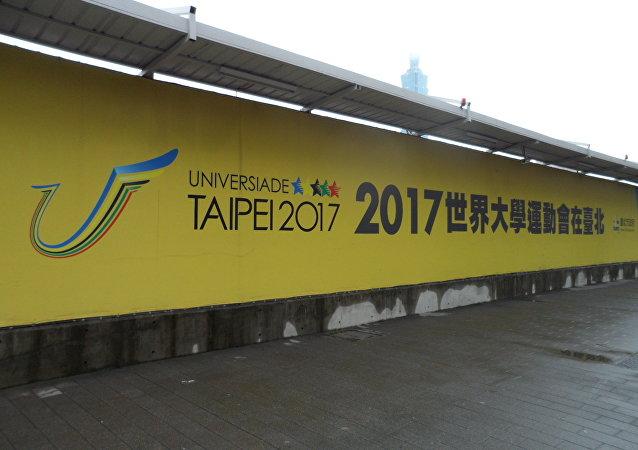 俄跳水运动员为俄罗斯赢得2017台北大运会首金