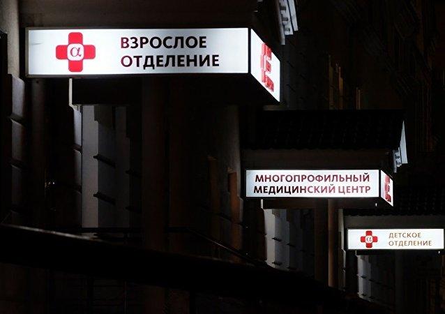 莫斯科醫學中心/資料圖片/
