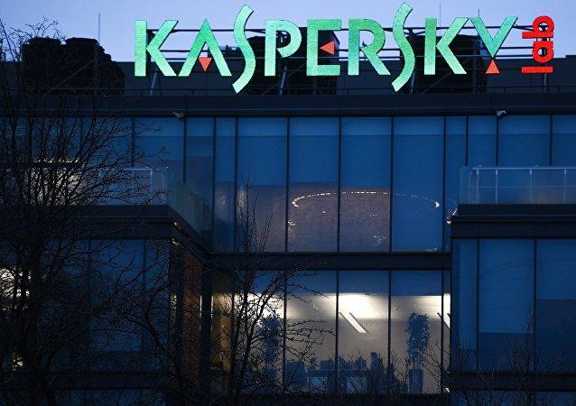 Здание компании Лаборатория Касперского в Москве