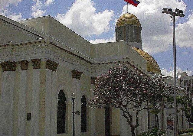 委内瑞拉议会