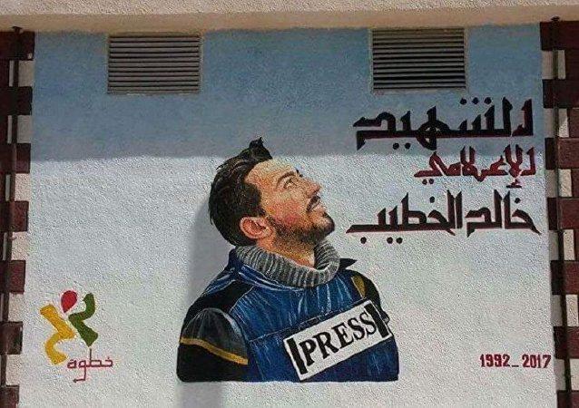 叙利亚现RT殉职记者涂鸦画像