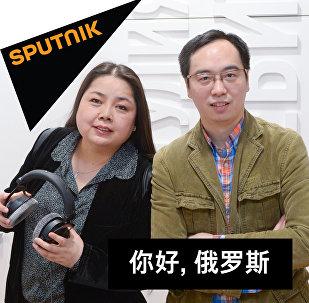 你好,俄羅斯節目: 中國勞動力市場需要俄語人才
