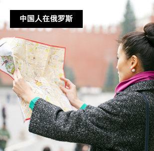 中国人在俄罗斯