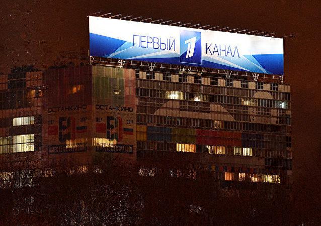 俄罗斯第一电视频道