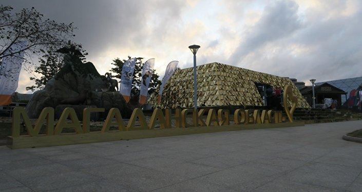 马加丹州展馆
