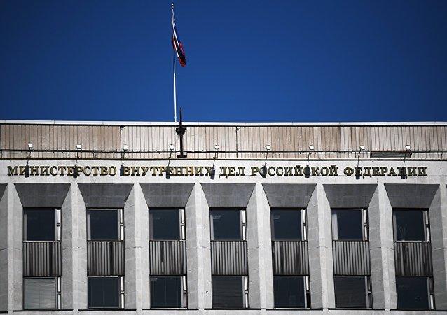 俄罗斯内务部
