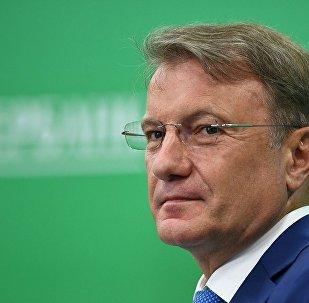 俄罗斯储蓄银行行长格尔曼·格列夫