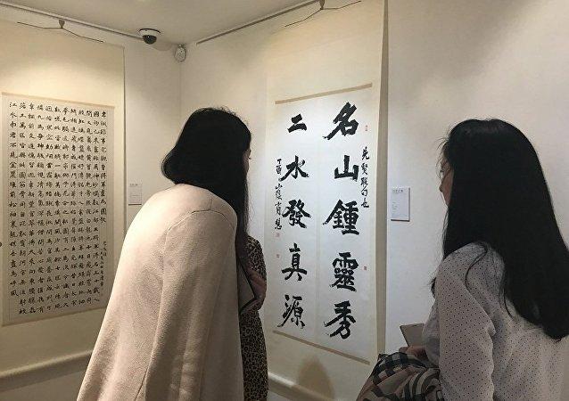 """""""汉字之美""""展览"""