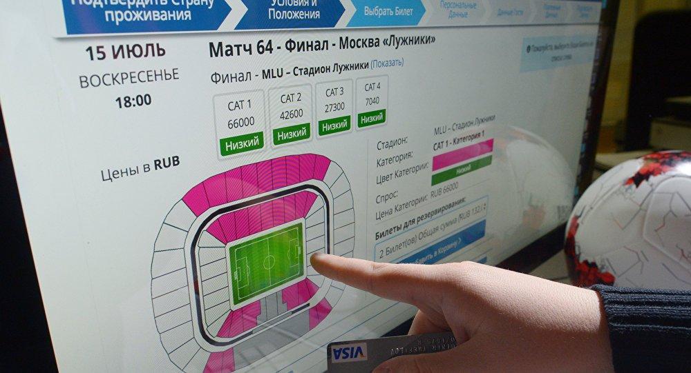 2018俄罗斯世界杯比赛购票申请已达到150万份