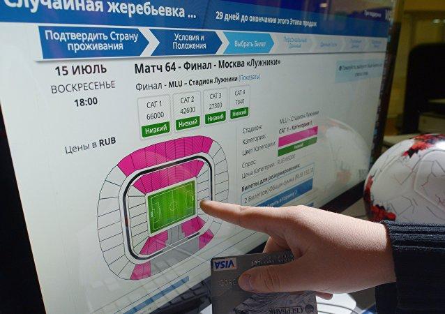 俄2018年世界杯现阶段配额98%的球票已经出售完毕