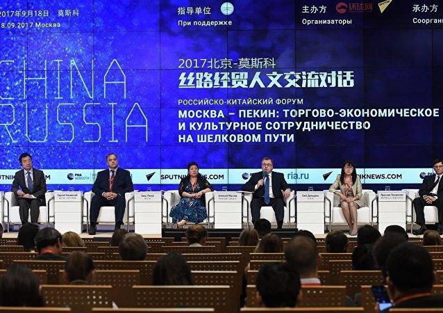 俄羅斯衛星通訊社與環球網成功舉辦「北京-莫斯科絲路經貿人文交流對話」