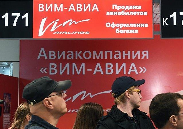 普京因维姆航空事件称俄交通部长不完全称职