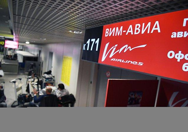 莫斯科建设经济银行提交维姆航空的破产申请
