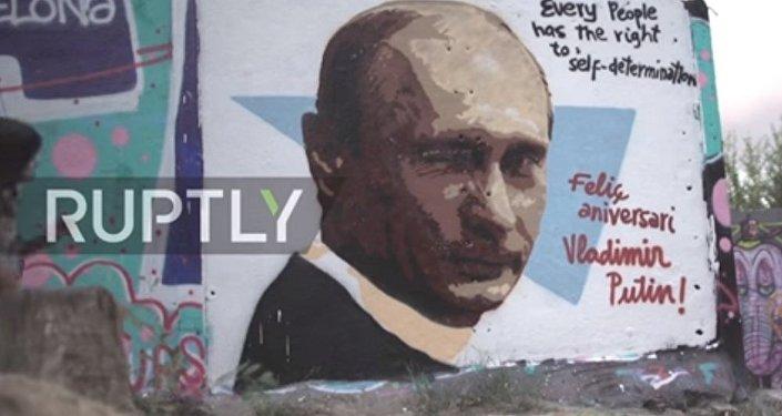 來自巴黎的愛:歐洲出現紀念普京生日的塗鴉