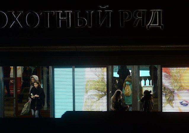 """莫斯科商场""""猎人商行""""再次进行疏散"""